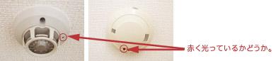 自分の部屋の感知機が赤く光っているかどうか(イメージ)