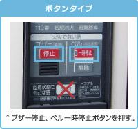 ボタンタイプ:ブザー停止、ベル一時停止ボタンを押す。(イメージ)